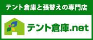テント倉庫.net