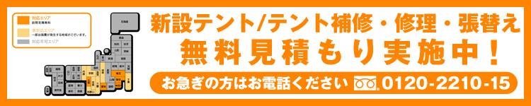 新設テント/テント補修・修理・張替え 無料見積り実施中!