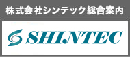 株式会社ビニテン