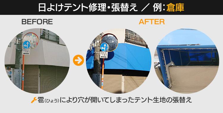日よけテント修理・張替え(例:倉庫)