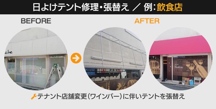 日よけテント修理・張替え(例:飲食店)