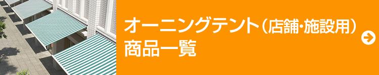 オーニングテント(店舗・施設用)