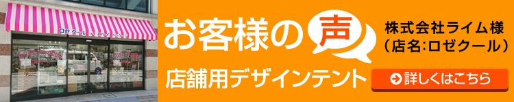 お客様の声・株式会社ライム様(店名:ロゼクール) デザインテント(店舗用)