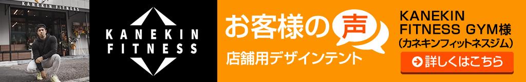 お客様の声・KANEKIN FITNESS GYM(カネキンフィットネスジム)様 デザインテント(店舗用)