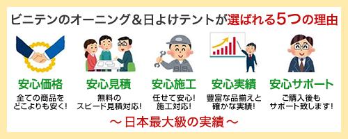 ビニテンのオーニング&日よけテントが選ばれる5つの理由(安心価格・安心見積・安心施工・安心実績・安心サポート)~日本最大級の実績~