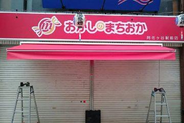 オーニングテント張替え 東京都杉並区 64