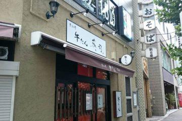 オーニングテント張替え 東京都渋谷区 65