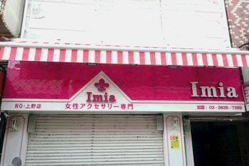 オーニングテント張替え 東京都台東区 67