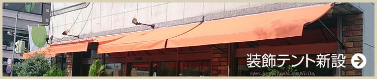 装飾テント新設
