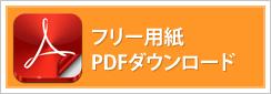 フリー用紙 PDFダウンロード