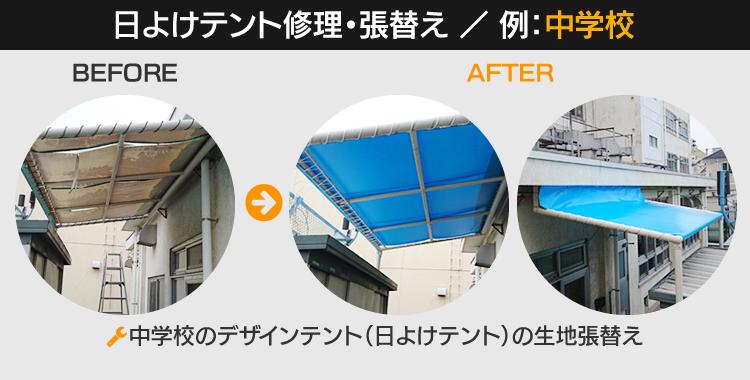 日よけテント修理・張替え(例:中学校)