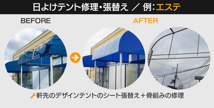 日よけテント修理・張替え(例:ケーキ屋)
