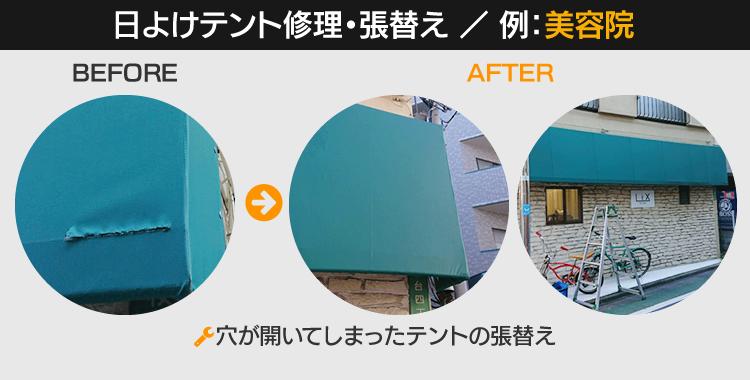 日よけテント修理・張替え(例:美容院)