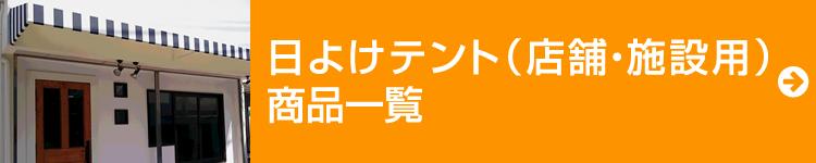 日よけテント(店舗用・施設用)