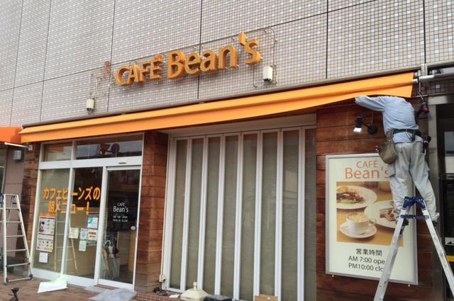 オーニング張替えの施工事例・カフェ